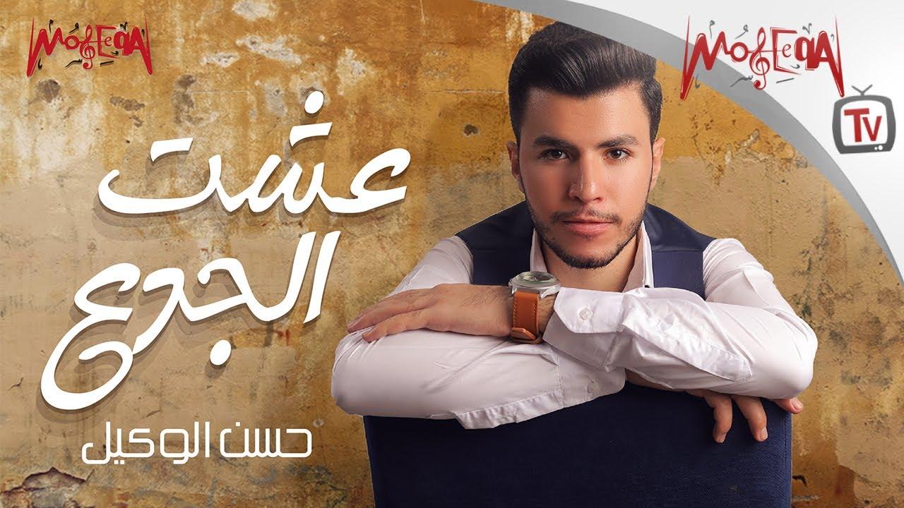 Hassan Elwakel - Esht Elgad'a (Lyrics Video 2020) حسن الوكيل - عشت الجدع