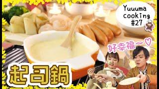 起司控必看????!!在家裡簡單做起司鍋u0026介紹日本很優秀的桌上煎烤盤♪【食譜#27】