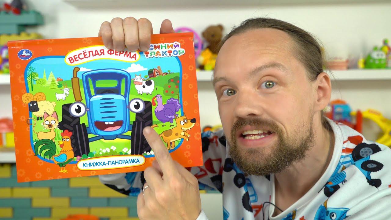 Поиграем в синий трактор ЗD ферма книжка - YouTube
