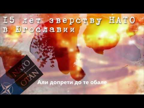 Југославија   руска песма