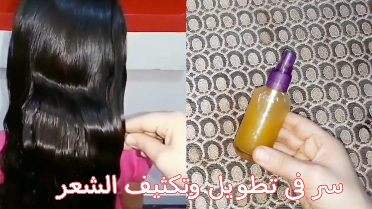 #سر طول وكثافة ولمعان شعر ابنتى فى 14يوم فقط سوف يطول شعرك بجنون بدون توقف تنبت الفراغات وتوقف التسا