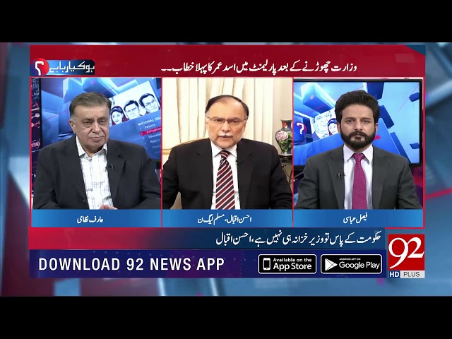 'Incompetent' PTI govt responsible for crisis: Ahsan Iqbal | 24 April 2019 | 92NewsHD