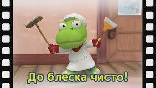 мини-фильм #32 До блеска чисто!   дети анимация   Познакомьтесь это новый друг Пороро