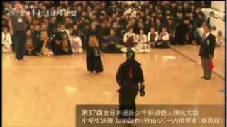 2012全国大会中学生個人決勝 加納選手 - 内橋選手 thumbnail