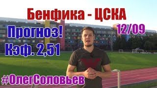 Бенфика - ЦСКА. Прогноз и ставка
