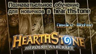 Познавательное обучение для новичков в игре HearthStone