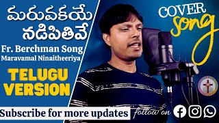 maravamal ninaithiraiya, Berchman song, Telugu Version cover by Bro. Samuel Yerra