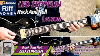 Led Zeppelin - Rock and Roll, Riff, Рифф, на гитаре, аккорды, урок