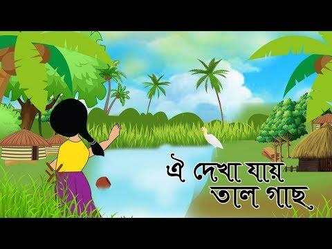 Oi Dekha Jay Tal Gach || ঐ দেখা যায় তাল গাছ (কানা বগীর ছা) Nursery Video Song