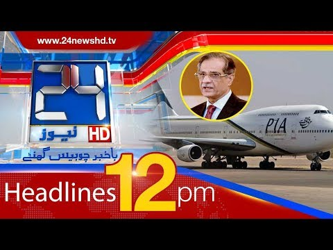 News Headlines | 12:00 PM | 12 April 2018