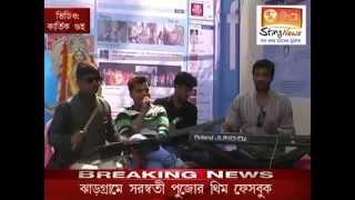 Sarashwati Pujo Facebook theme at Jhargram in West Midnapore