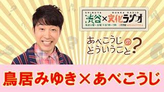 文化放送 渋谷×文化ラジオ あべこうじのどういうこと? 毎週水曜日 午後...