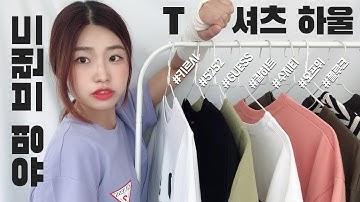 🍑유명한 브랜드 기본티 전부 데려옴🍑 티셔츠 11개 솔직하울&리뷰(키르시, OIOI, 칼하트, 게스, 수지티)