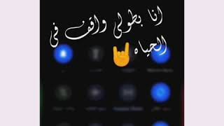 حالات واتس رضا البحراوي انا بطولي واقف في الحياه 2020 7alatwhats reda elbahrawy
