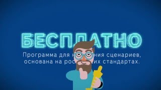 КИТ Сценарист - Писать сценарии просто