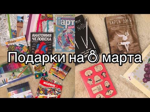 Мои подарки на 8 марта// Много новых раскрасок и канцелярии// что мне подарили на 8 марта?