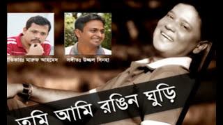 ভালোবাসা দিবসের গান: তুমি আমি রঙিন ঘুড়ি - বাংলা গান - রোমান্টিক গান
