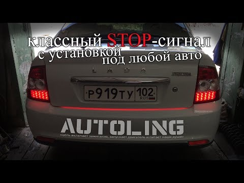 Эффектный СТОП-сигнал на авто / Приора и не только!