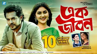 Ek Jibon By Shahid & Shuvomita | HD Music Video | Arfin Rumey | Antu Kareem &  Shaina Amin