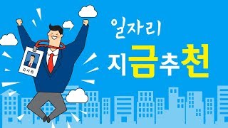 구인정보_2019년 9월 넷째주