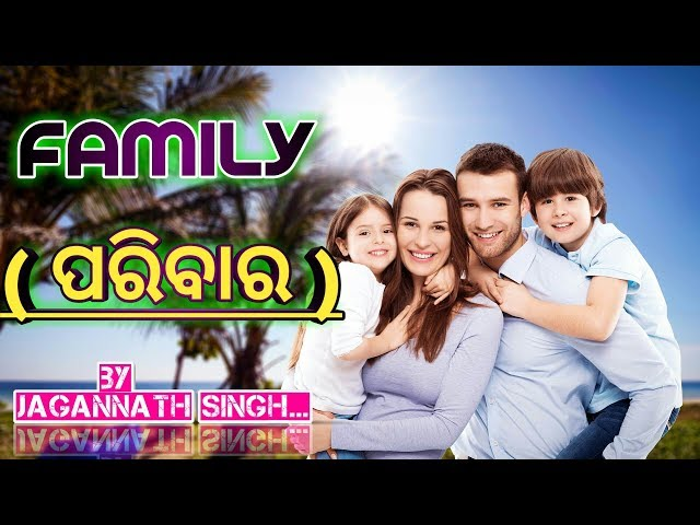 ?????? !! Odia Motivational Quotes !! Grammar Of Family !! Produced By Jagannath Singh...