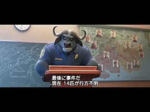 ズートピア (字幕版) - Trailer
