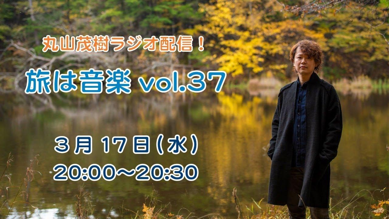 3/17(水)【ラジオ配信】丸山茂樹ラジオ配信旅は音楽