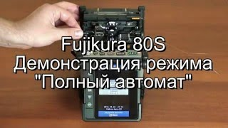 Fujikura 80S - демонстрация режима