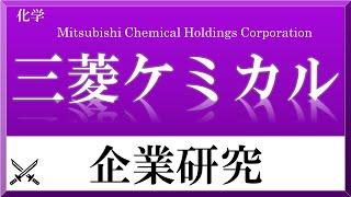 三菱ケミカルHD×企業研究#41『就活』売上高4兆円の化学業界最大手!石油から作られる素材すべてを製造する企業