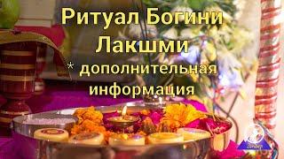 Ритуал Богини Лакшми. Дополнительная информация. Форматы участия.