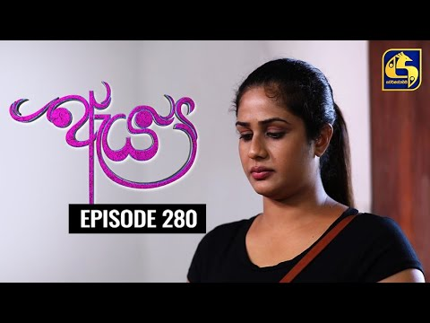 Download Aeya Episode 280    ''ඇය ''     14th August 2021