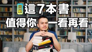 7本不要錯過,值得你一看再看的書 | 2018閱讀回顧 | 艾爾文 thumbnail