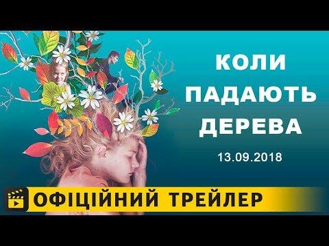 Коли падають дерева / Офіційний трейлер #3 українською 2018 UA 18+