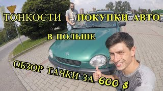 Покупка авто в Польше. Тонкости для чайников.