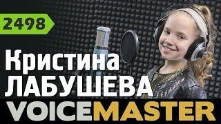 Кристина Лабушева Show Must Go On Queen Cover