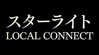 スターライト/LOCAL CONNECT(TBS「有田ジェネレーション」ED曲) LOCA...