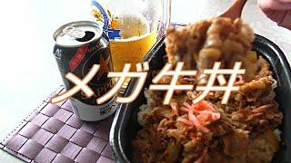家飲みですよ~137 すき家 メガ牛丼!【酒動画】【飯動画】