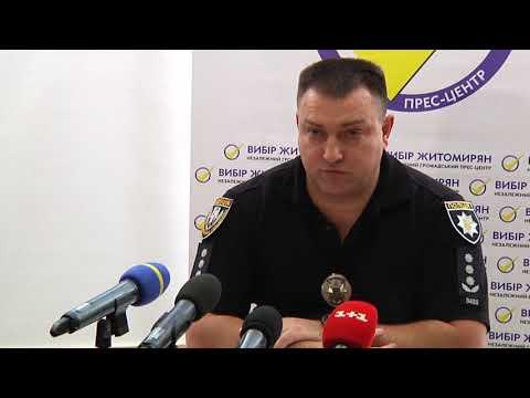 Телеканал UA: Житомир: Начальник ГУНП області розповів про правопорушення на виборах
