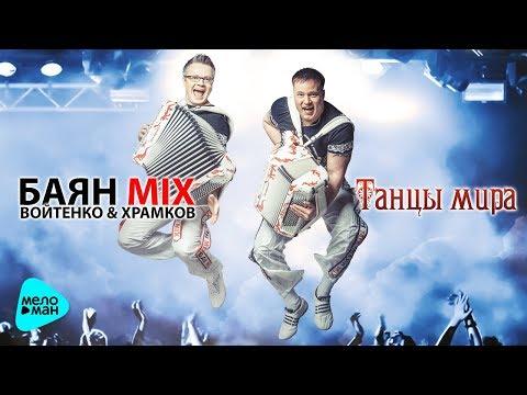 Баян Mix  -  Танцы мира (Альбом 2017)