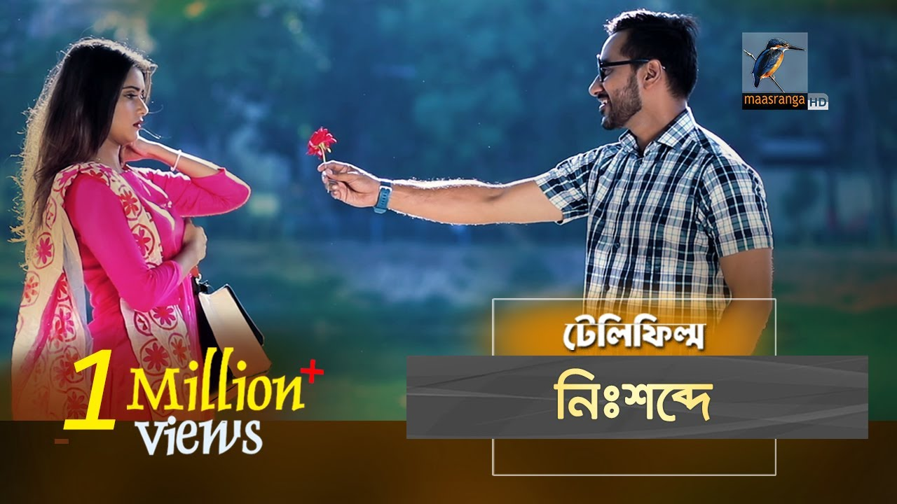 Nisshobde | Shajal, Tanjin Tisha, Tasnia Farin | Telefilm | Maasranga TV | 2018