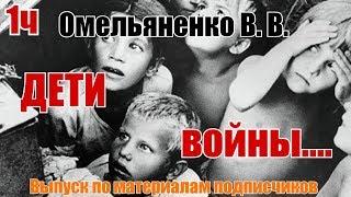 Дети войны. Воспоминания Омельяненко Виктора Васильевича