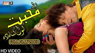 Pashto New Hd 2017 Songs - Waly Muhabat Kawal Gunah Da - Shahsawar | Yamsa Noor | New Film Song 2017