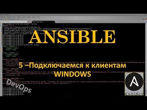 5-Ansible - Подключение к серверам WINDOWS