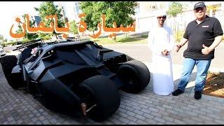 سيارة باتمان في الإمارات دبي مع حسن كتبي و حسن الظفيري و فالكون Dubai Batmobile Tumbler UAE