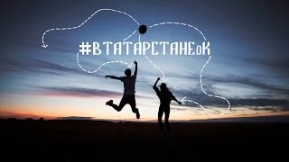#ВТАТАРСТАНЕоК (Один из семи дней по Татарстану в трейлере)