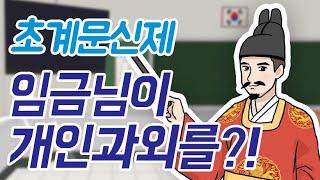 [교과서 밖 한국사] 조선 시대 임금님이 개인 과외를 …