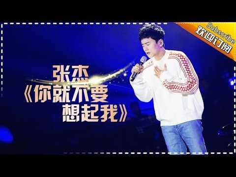 THE SINGER 2017 Jason Zhang《Don't Think Of Me》 Ep.8 Single 20170311【Hunan TV Official 1080P】