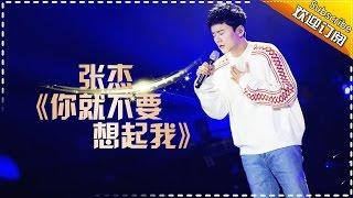张杰《你就不要想起我》泪洒舞台-《歌手2017》第8期 单曲The Singer【我是歌手官方频道】
