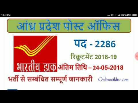 Andhra pradesh post office job recruitment