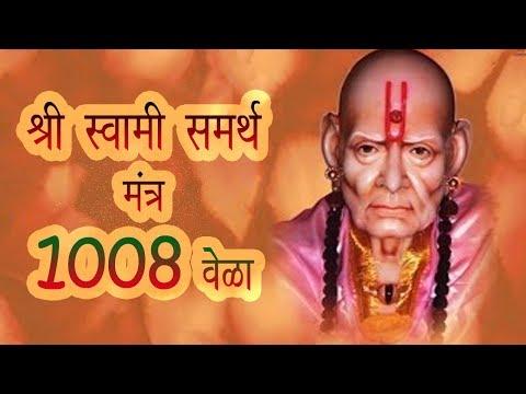 Swami Samarth Jap Mantra 1008 Times  Swami Samartha Jaap  Maharaj Shri Swami Samartha